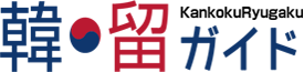 韓国留学をして韓国で大学生になる!韓国の大学・短期大学に入学するには?(学校・費用・手続き・語学堂) | 69,800円から韓国留学ができる韓留ガイド69,800円から韓国留学ができる韓留ガイド