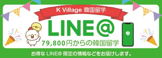 LINE@追加